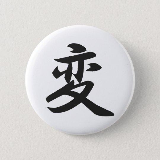 Kanji for Change Button