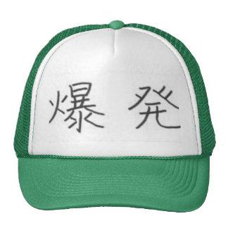 """Kanji for """"Explosion"""" Trucker Hat"""