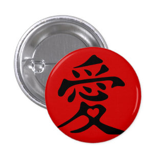Kanji For Love With Heart Button