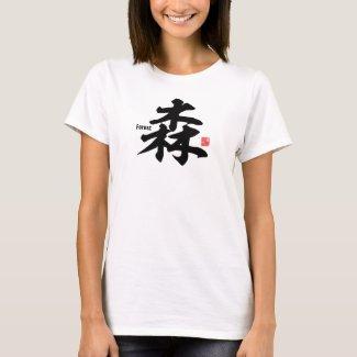 Kanji - Forest - T-Shirt