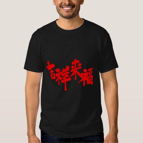 [Kanji] fortune comes T-Shirt brushed kanji