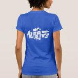 [Kanji] France Tee Shirts brushed kanji