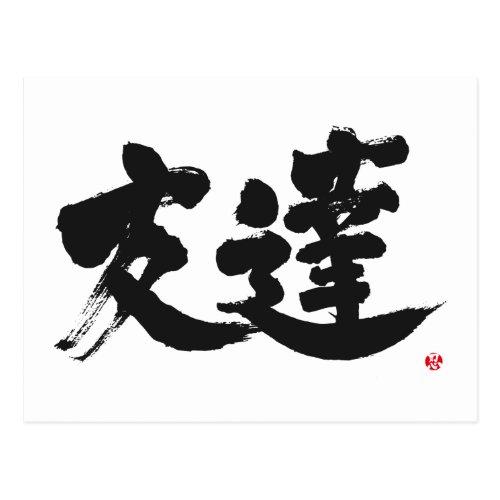 [Kanji] Friend Postcard brushed kanji
