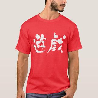 [Kanji] Game T-Shirt
