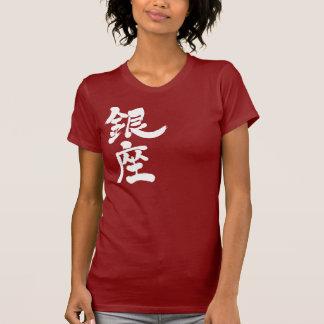 [Kanji] Ginza