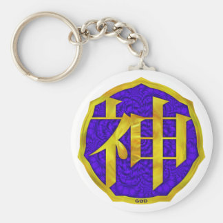 Kanji God Basic Round Button Keychain