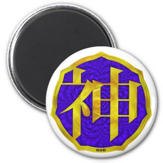 Kanji God Magnet