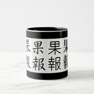 Kanji Good Furtune Mug