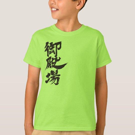 [Kanji] Gotenba T-Shirt