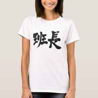 [Kanji] group leader T-Shirt