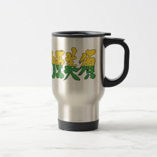 [Kanji] Guinea-Bissau 15 Oz Stainless Steel Travel Mug brushed kanji