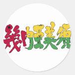 [Kanji] Guinea-Bissau Classic Round Sticker in handwriting Kanji © Zangyo Ninja