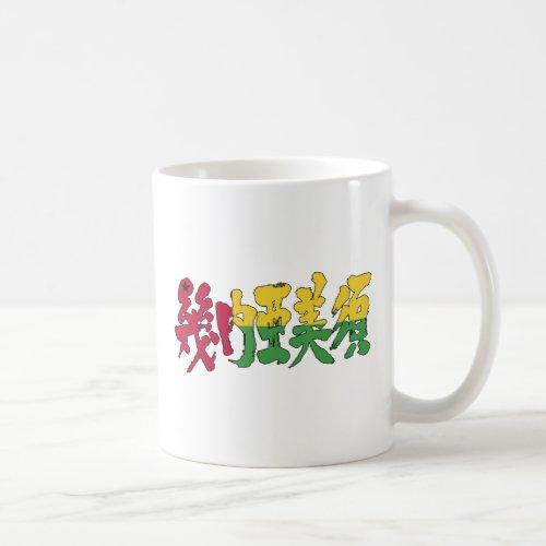 [Kanji] Guinea-Bissau Coffee Mug in handwriting Kanji © Zangyo Ninja