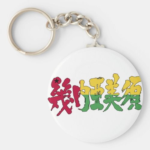 [Kanji] Guinea-Bissau Keychain brushed kanji
