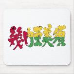 [Kanji] Guinea-Bissau Mouse Pad brushed kanji