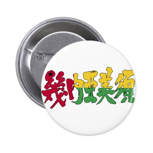 [Kanji] Guinea-Bissau Pinback Button brushed kanji