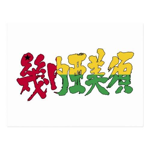 [Kanji] Guinea-Bissau Postcard brushed kanji