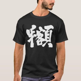 [Kanji] half the amount T-Shirt