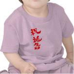 [Kanji] Happy birthday T Shirts