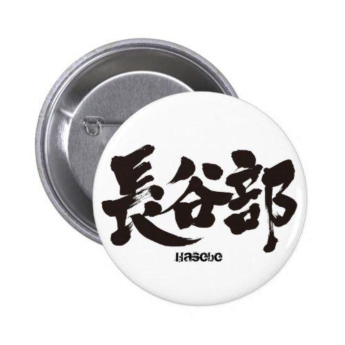 [Kanji] Hasebe Pinback Button brushed kanji
