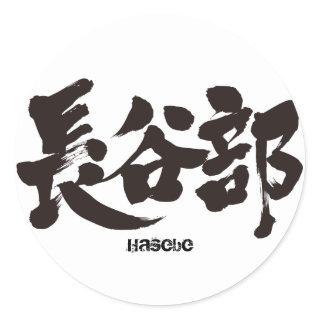 [Kanji] Hasebe Round Sticker japanese calligraphy