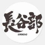 [Kanji] Hasebe Round Sticker in handwriting Kanji © Zangyo Ninja