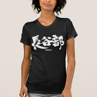 [Kanji] Hasebe Tshirt