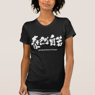 [Kanji]  having presence of mind. 泰然自若 T-Shirt