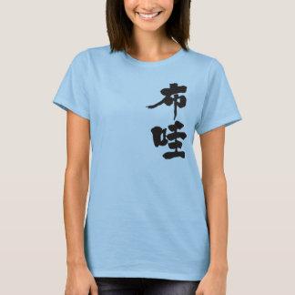 [Kanji] Hawaii T-Shirt