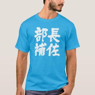 [Kanji] head assistant of a department T-Shirt