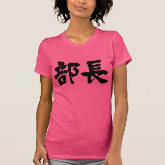 [Kanji] head of a department T-Shirt