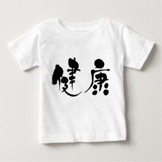 [Kanji] health Baby T-Shirt
