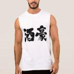 [Kanji] heavy drinker Sleeveless Shirts brushed kanji