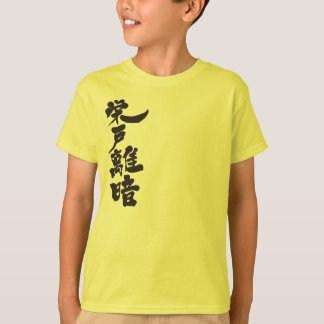 [Kanji] Hello! Adrian (black text) T-Shirt