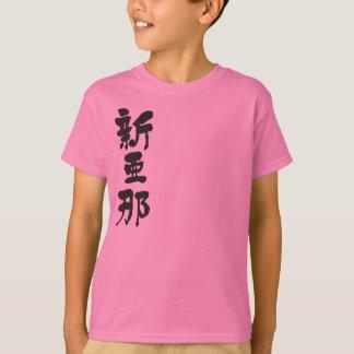 [Kanji] Hello! Alana. T-Shirt