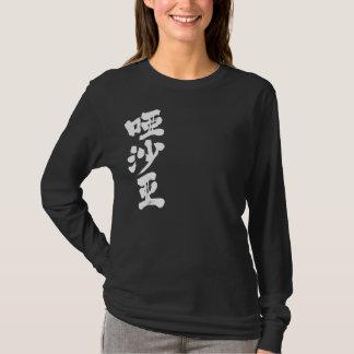 [Kanji] Hello! Ayesha T-Shirt