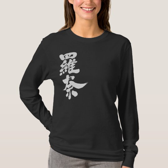 [Kanji] Hello! Lana T-Shirt