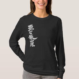 [Kanji] Hello! Ursula. T-Shirt