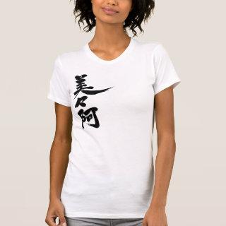 [Kanji] Hello! Vivia. Shirts in handwriting Kanji © Zangyo Ninja