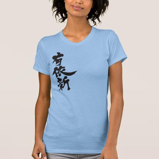 [Kanji] Hello! Winne. Shirts