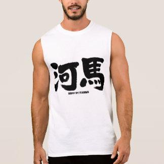 [Kanji] hippopotamus Sleeveless Shirt