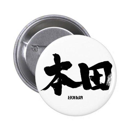 [Kanji] Honda Button brushed kanji