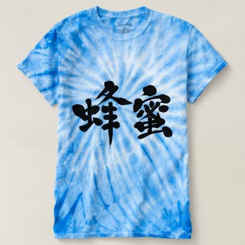[Kanji] honey T-shirt brushed kanji