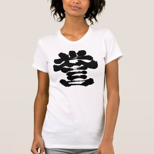 [kanji] honour calligraphy shirts in handwriting Kanji © Zangyo Ninja