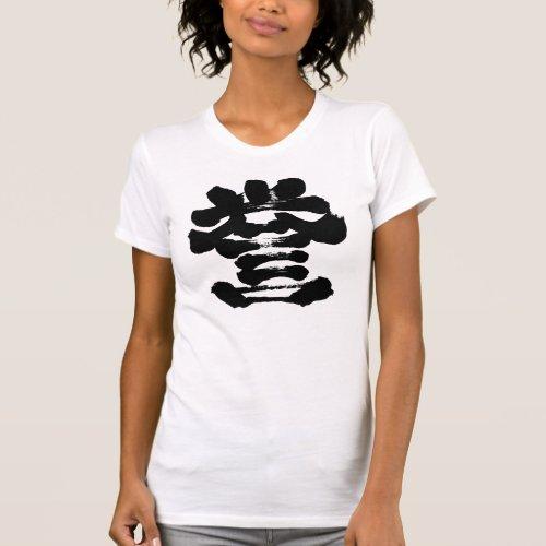 [kanji] honour calligraphy t shirt brushed kanji