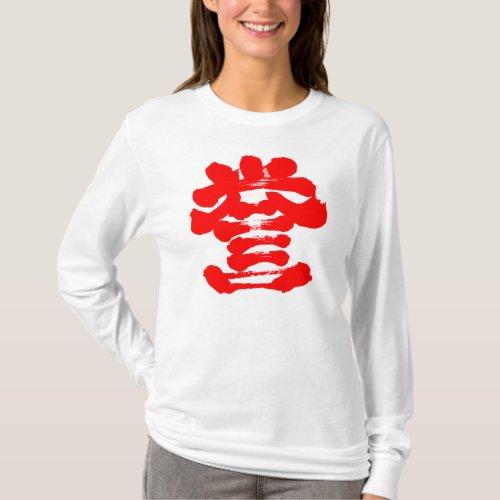 [kanji] honour calligraphy tee shirts in handwriting Kanji © Zangyo Ninja