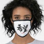Kanji - Hope - Face Mask