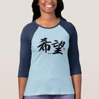 Kanji - Hope - T-Shirt