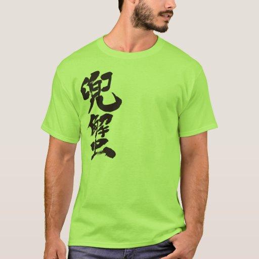 [Kanji] Horseshoe crab T-Shirt
