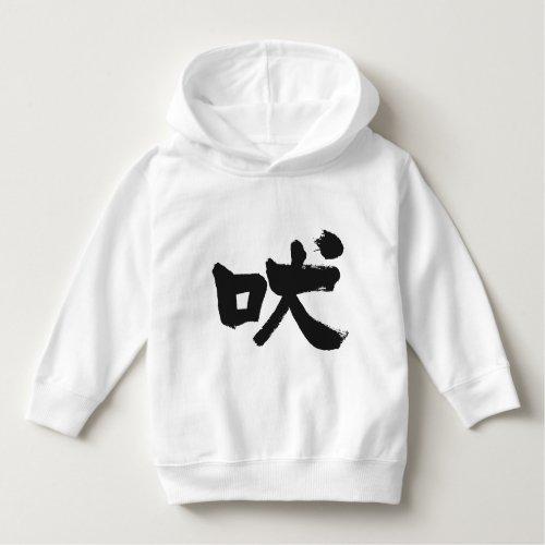 [Kanji] howling Shirts brushed kanji